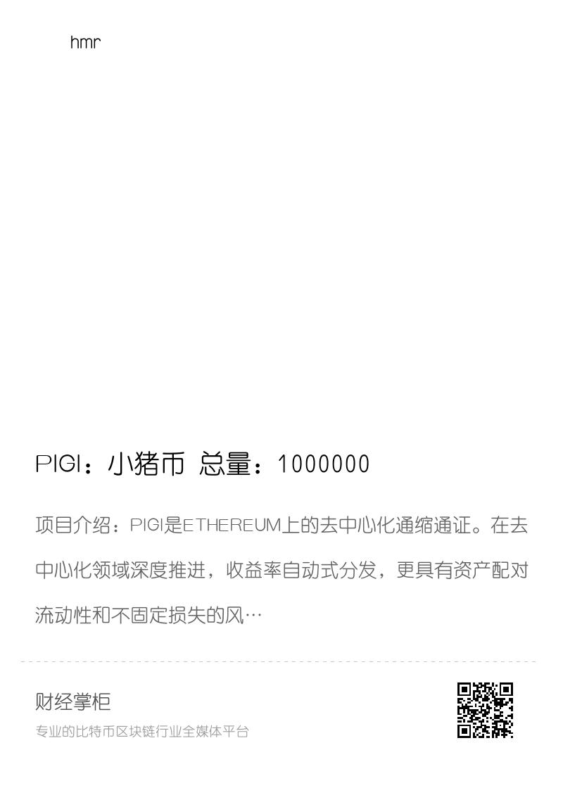 PIGI:小猪币 总量:1000000000000000枚分享封面
