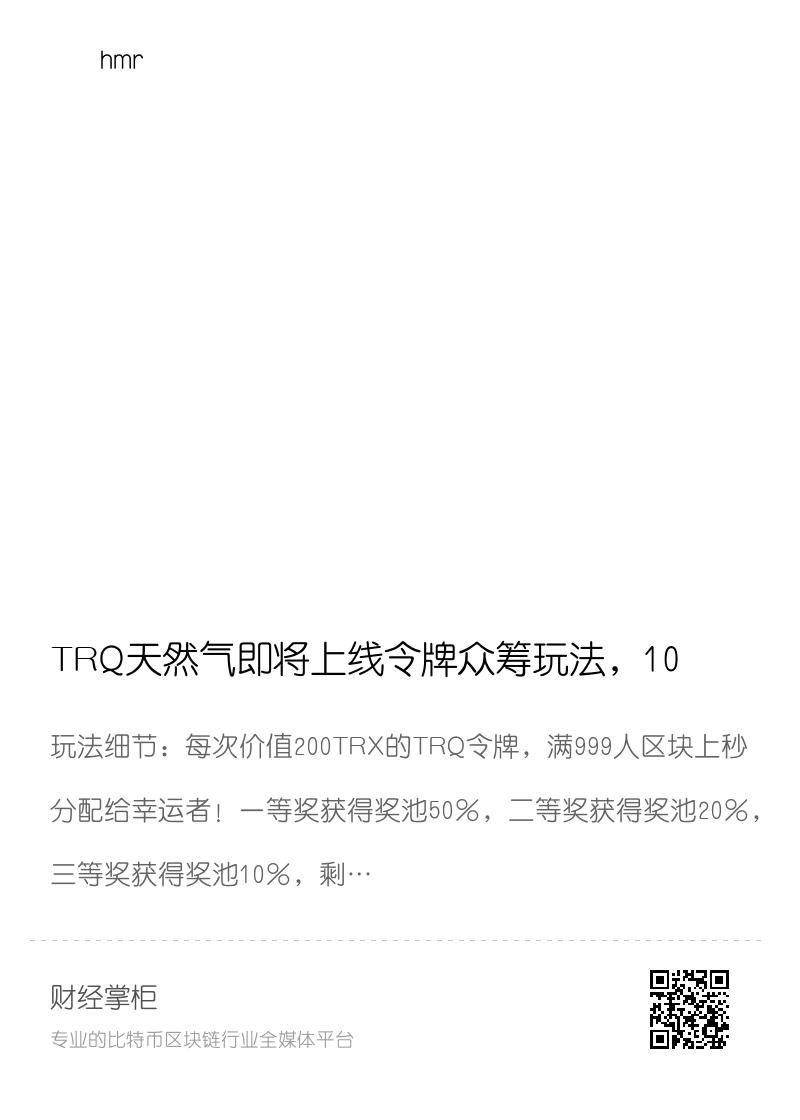 TRQ天然气即将上线令牌众筹玩法,100%链上随机开奖,100%链上奖池透明,无后台,无庄家,200秒变20万分享封面