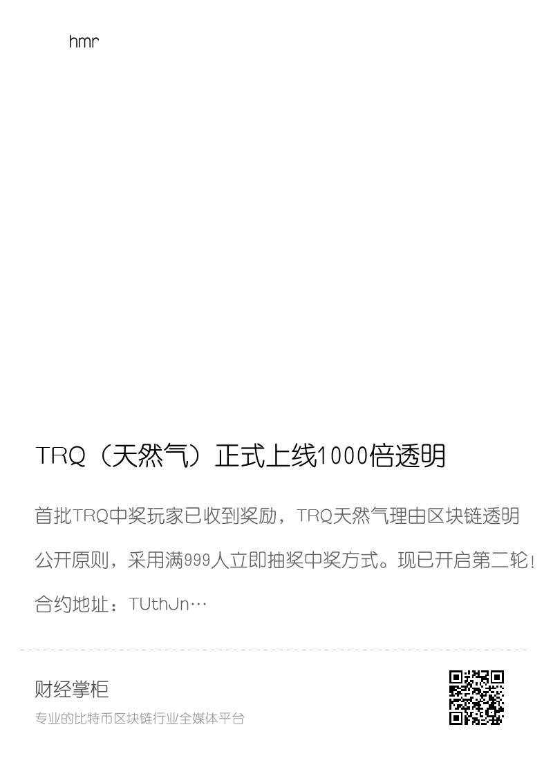 TRQ(天然气)正式上线1000倍透明合约玩法分享封面
